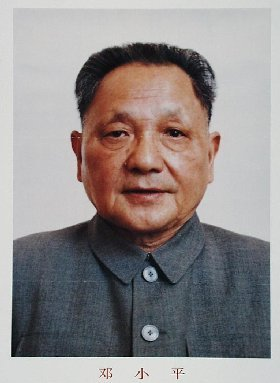 """deng xiaoping and chinese modernization """"the fifth modernization  chinese efforts at quashing free speech know  deng xiaoping had recently consolidated power after overthrowing mao."""