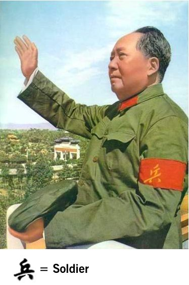 mao zedong military The cpc central committee expelled mao from their rank and from the hunan provincial committee, punishment for his military opportunism, for his focus on rural activity, and for being too lenient with bad gentry setting up base in jinggangshan city, an area of the jinggang mountains, mao united five.