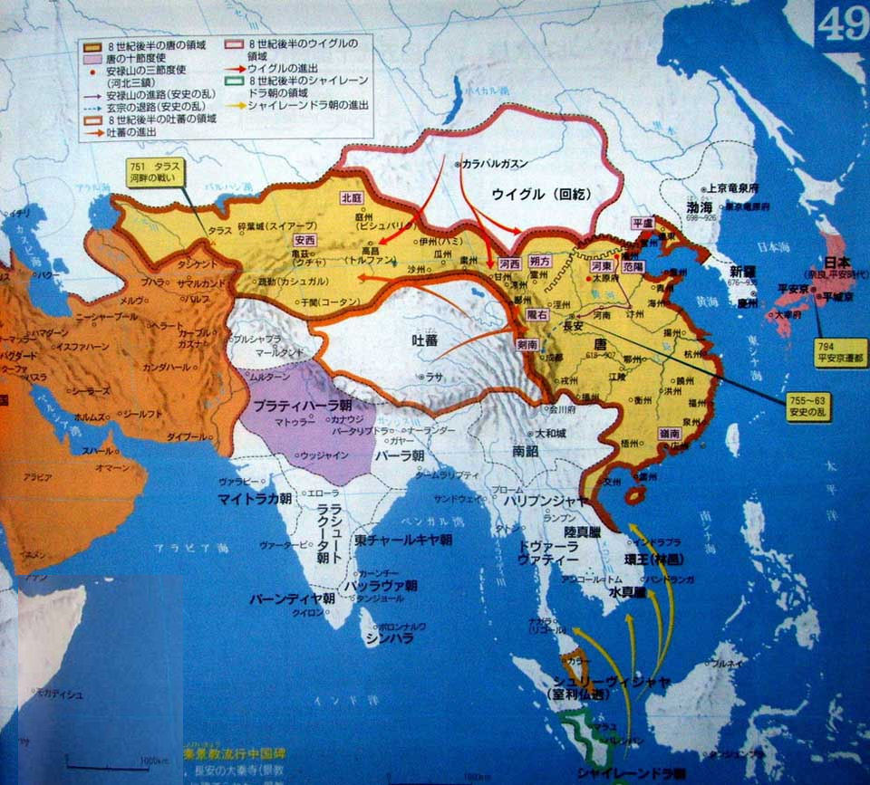 an introduction to the tang dynasty of china The years 755-756 were pivotal in chinese history the tang dynasty (618 -906 ce) capital of chang'an (today's xi'an) one with a worldwide scope and one an introduction to chinese culture and civilization.