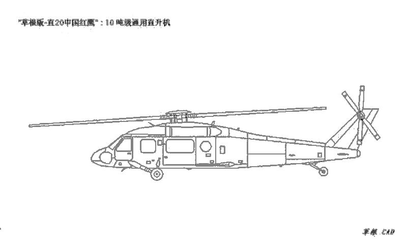 z 20 helicopter with Z Xx on Chinese Type 054a Jiangkai Ii Class together with Chinese Sharp Claw 1 Ugv Unmanned moreover China Has High Hopes Z 20 Helicopter 0 additionally Showthread as well Page 41.